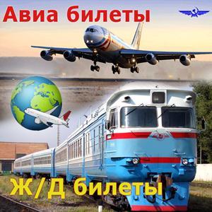 Авиа- и ж/д билеты Троицкого