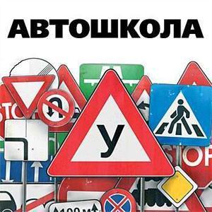 Автошколы Троицкого