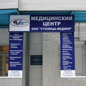Медицинские центры Троицкого