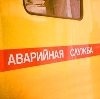 Аварийные службы в Троицком