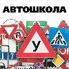 Автошколы в Троицком
