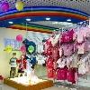 Детские магазины в Троицком