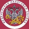 Налоговые инспекции, службы в Троицком