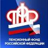 Пенсионные фонды в Троицком