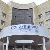 Поликлиники в Троицком