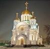 Религиозные учреждения в Троицком