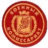 Военкоматы, комиссариаты в Троицком
