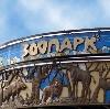 Зоопарки в Троицком