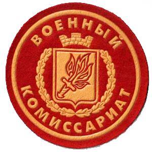 Военкоматы, комиссариаты Троицкого