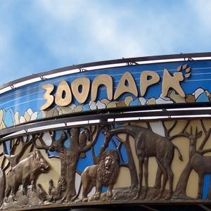Зоопарки Троицкого